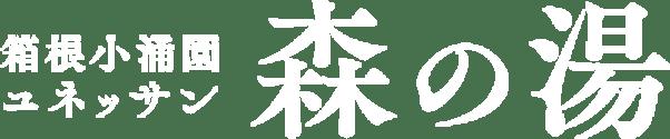 箱根小涌園ユネッサン 森の湯