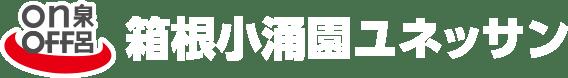 箱根小涌園ユネッサン